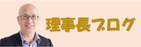 理事長藤本真二のブログのイメージ